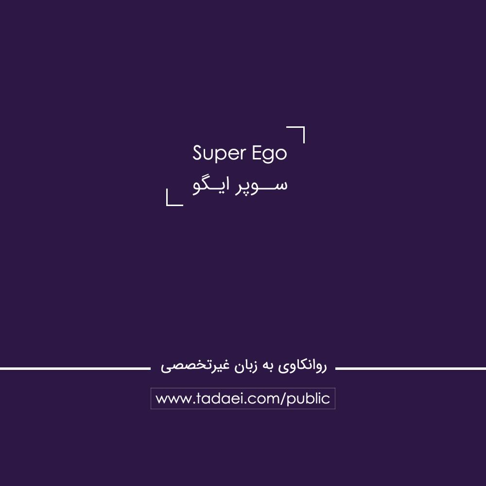 سوپر ایگو (Super-ego) چیست؟