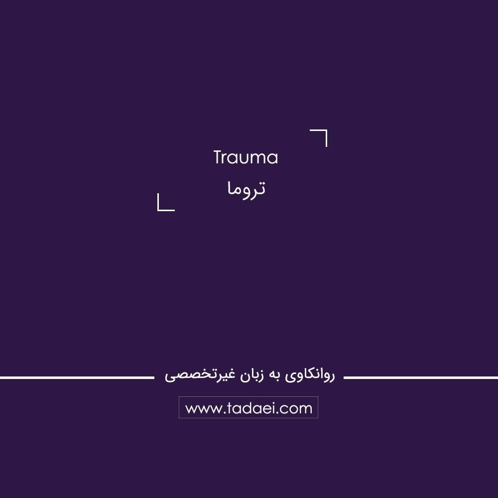 تروما (Trauma) چیست؟
