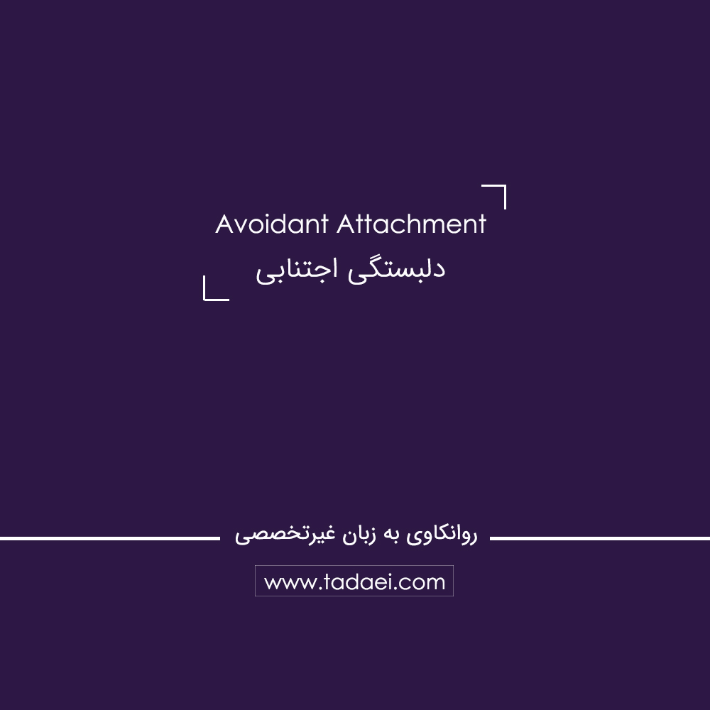 دلبستگی اجتنابی (Avoidant Attachment) چیست؟