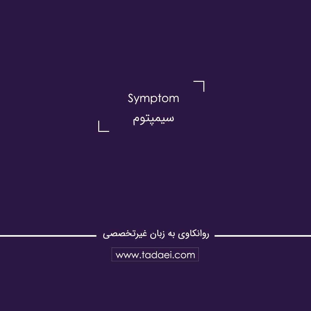 سیمپتوم (Symptom) چیست؟