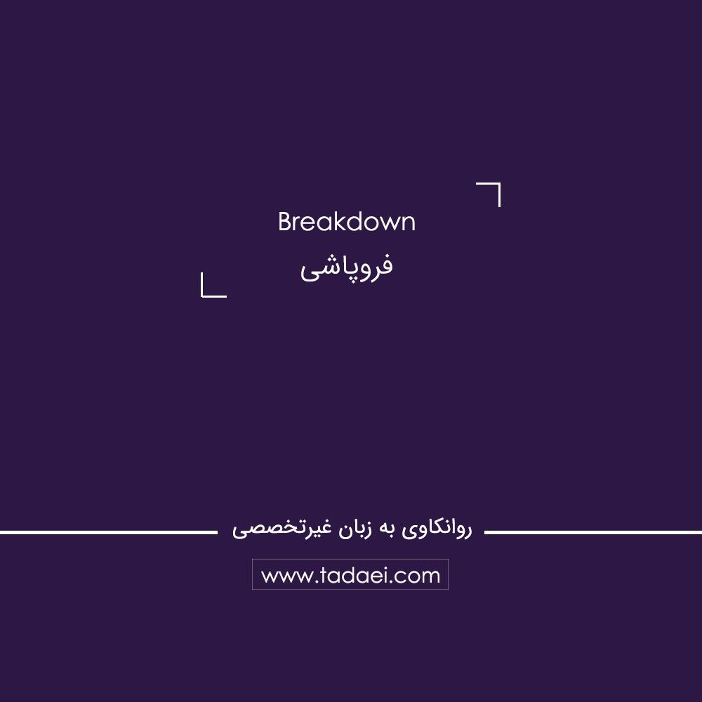 فروپاشی (Breakdown) روانی چیست؟
