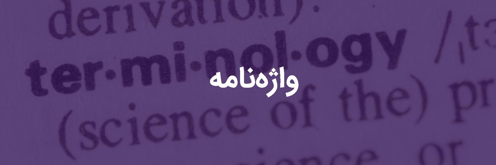 واژهنامه